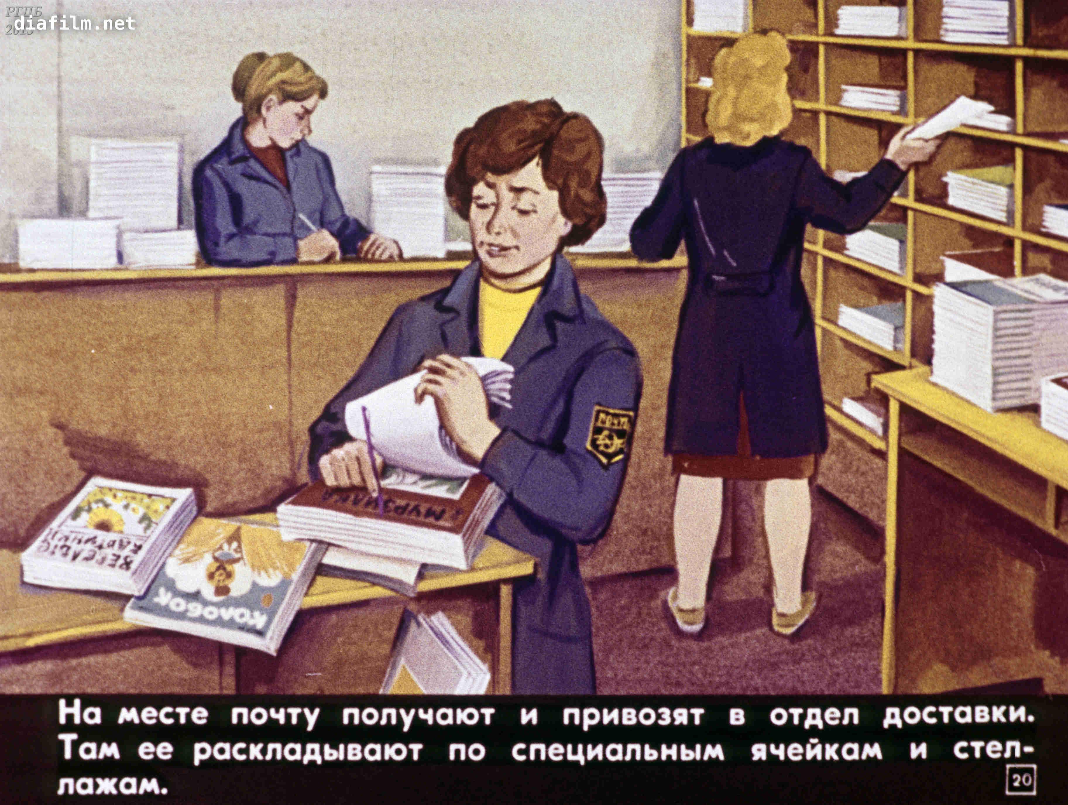 Картинки про почту детям
