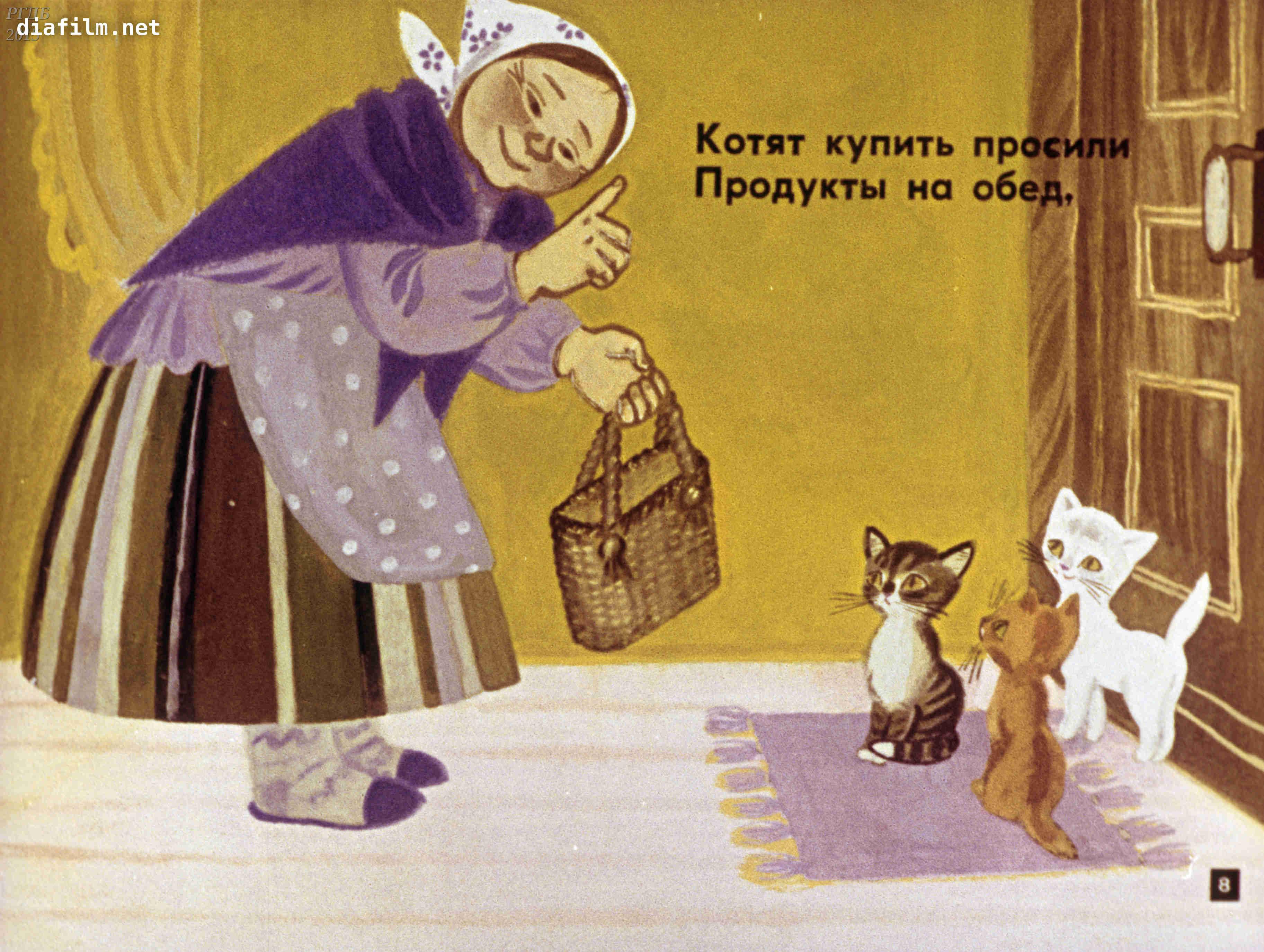 Котята токмакова читать с картинками, картинки