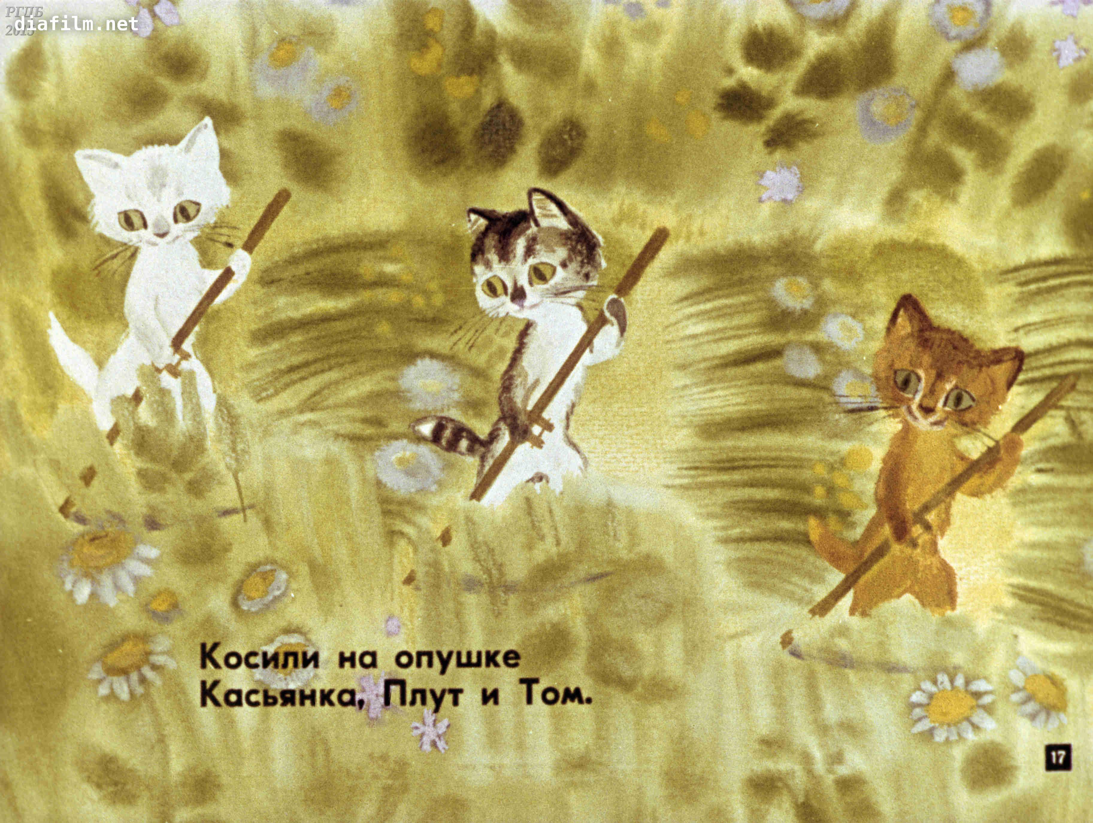 Котята токмакова читать с картинками, днем