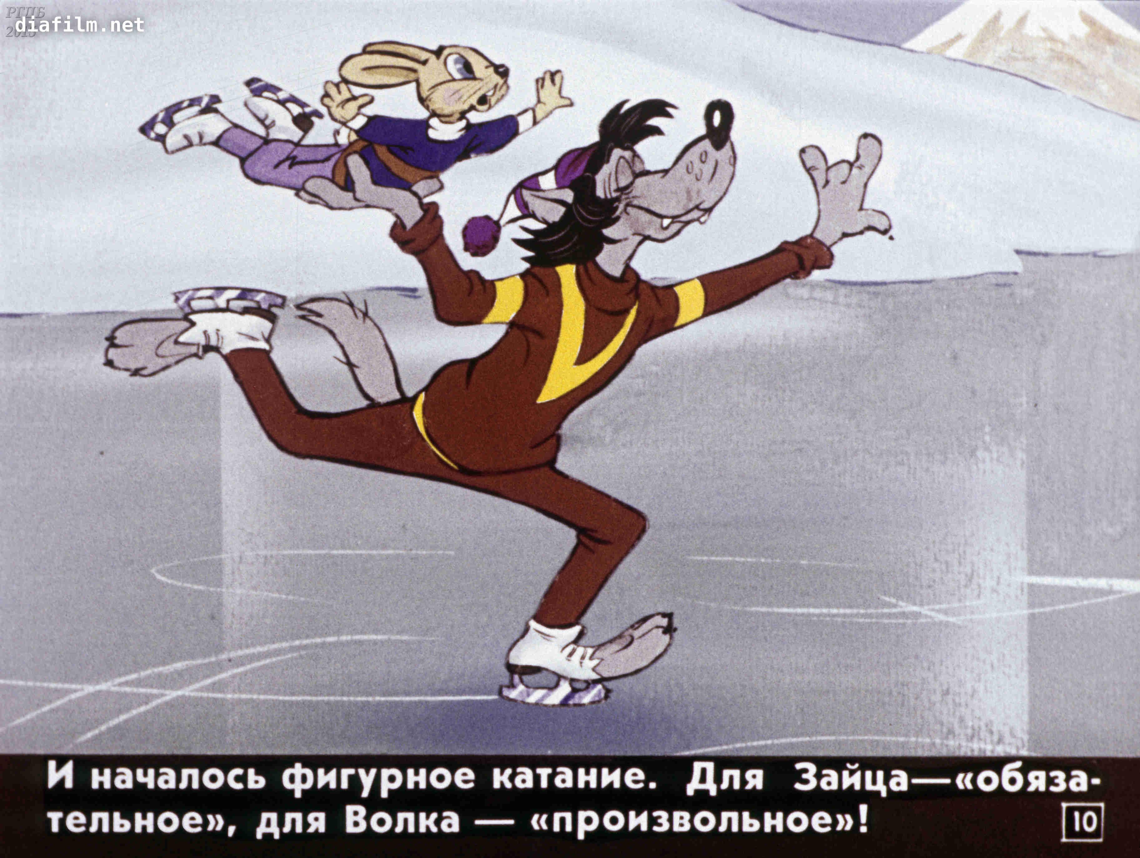 картинка волка на коньках йоханссон другие селебрити