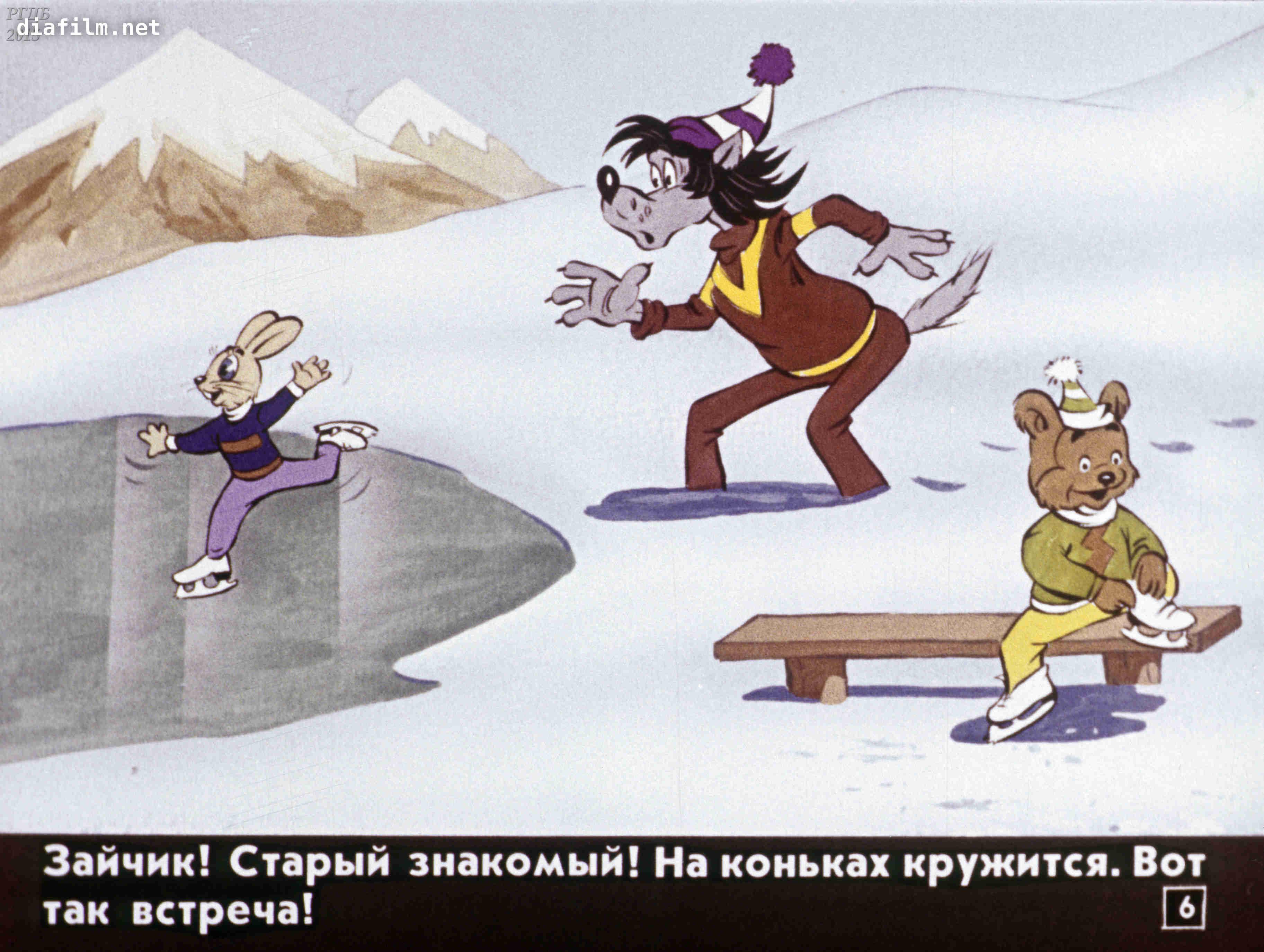 картинка волка на коньках этом некоторые товары