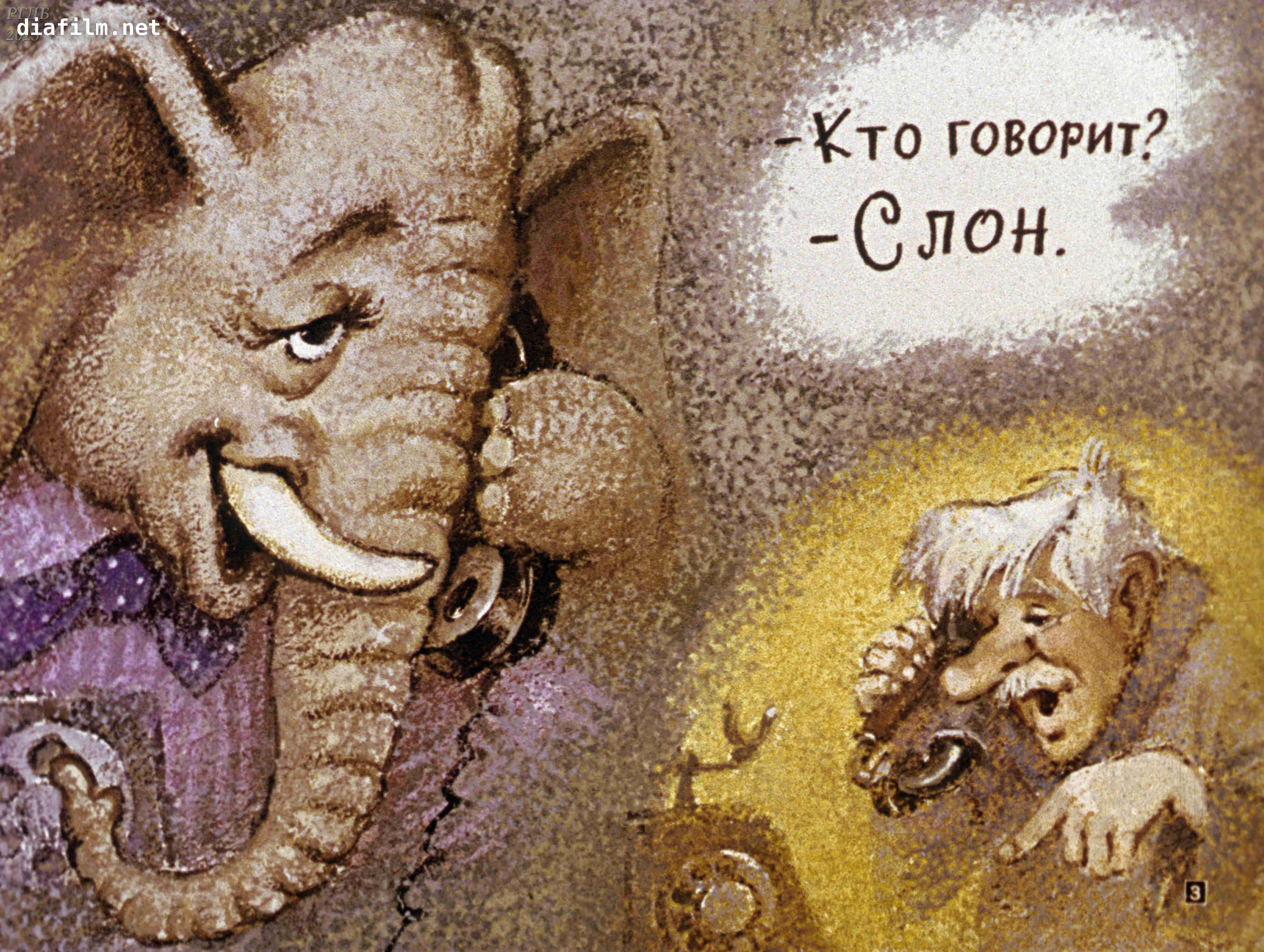 этом картинка кто говорит слон обычном суетливом