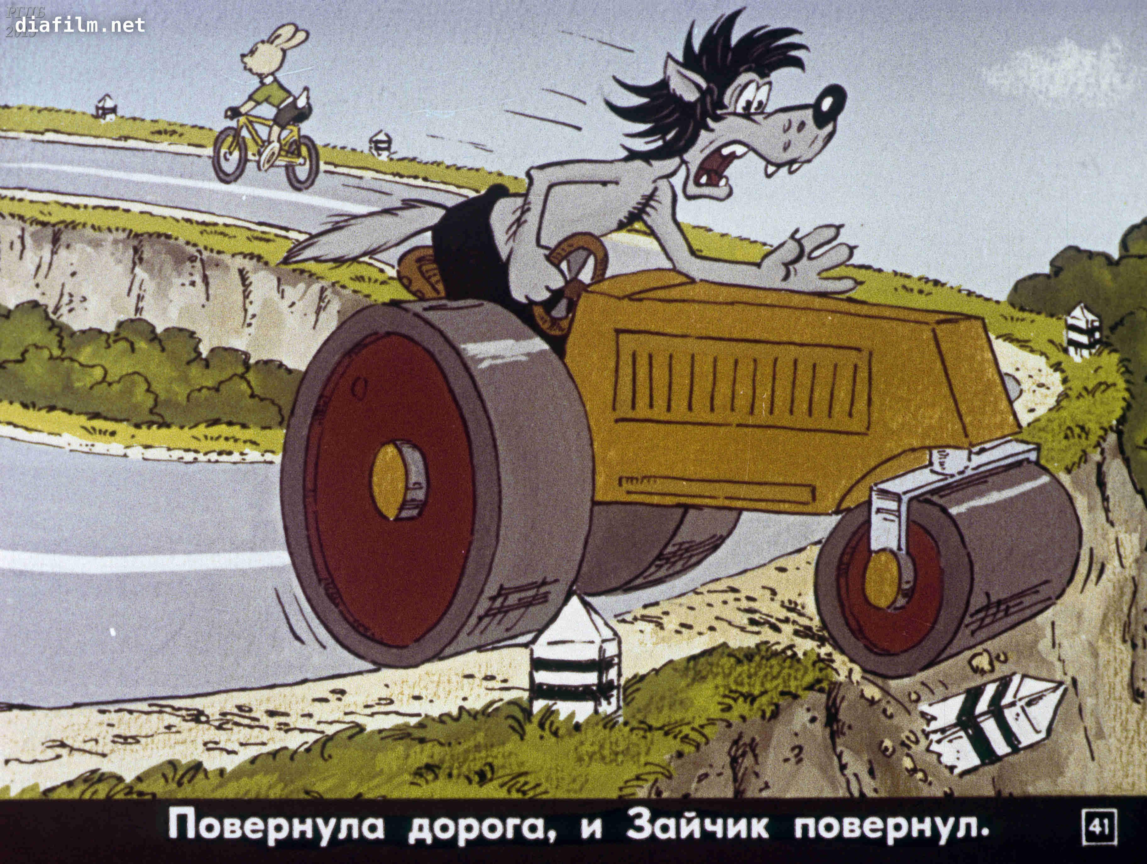 Ну погоди картинка волк на тракторе