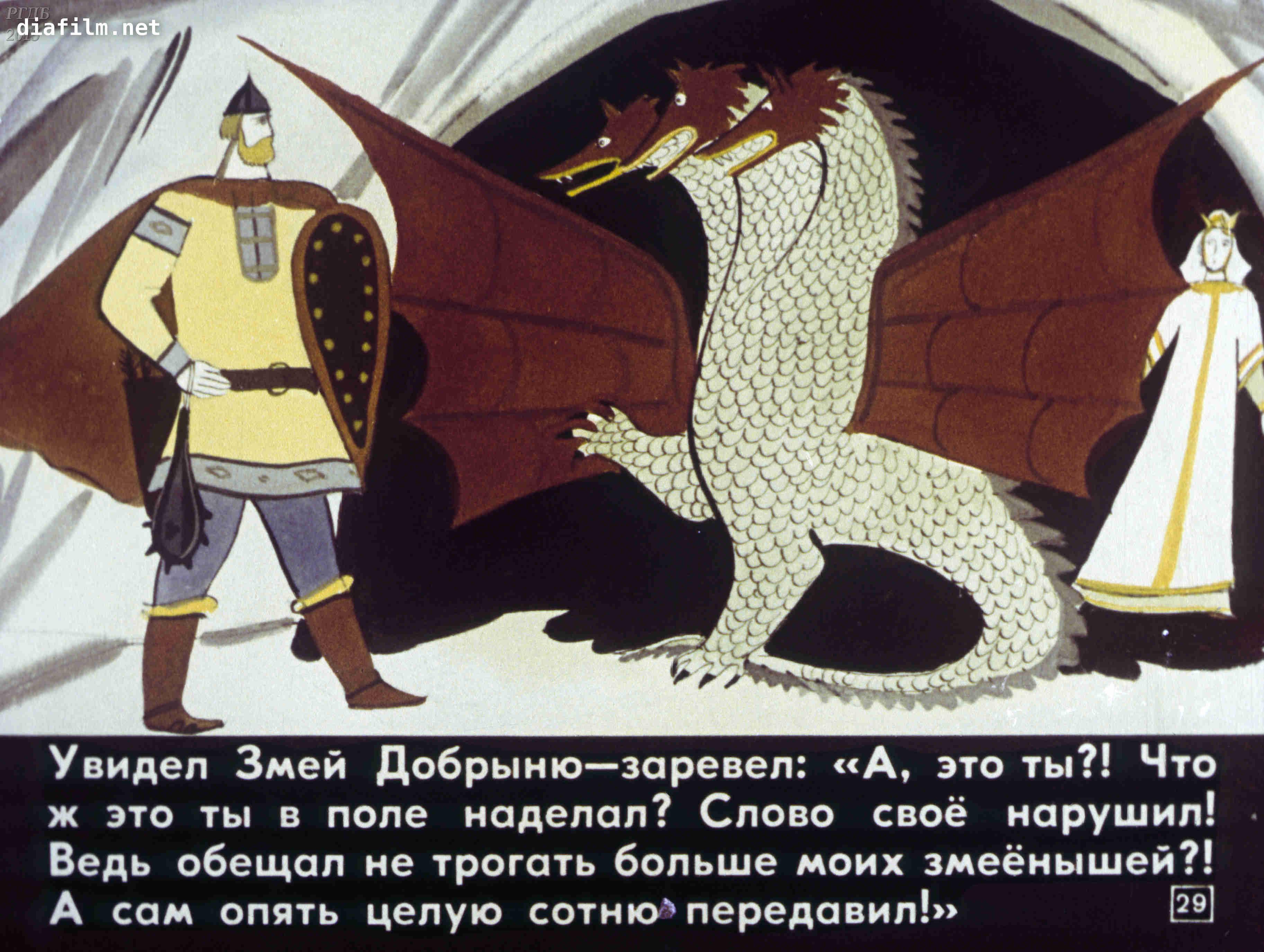 картинки к рассказу добрыня и змей