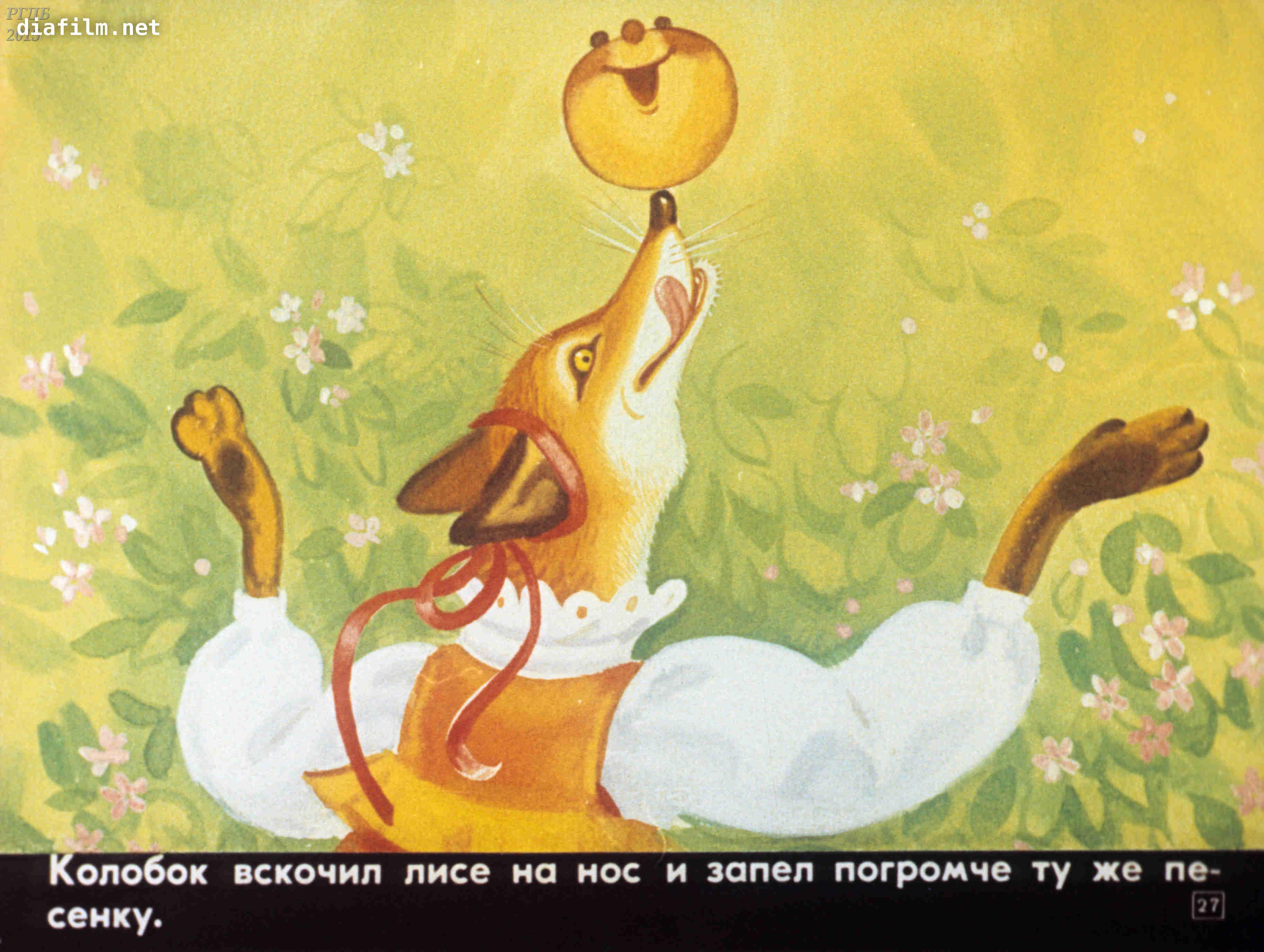 колобок-лиса