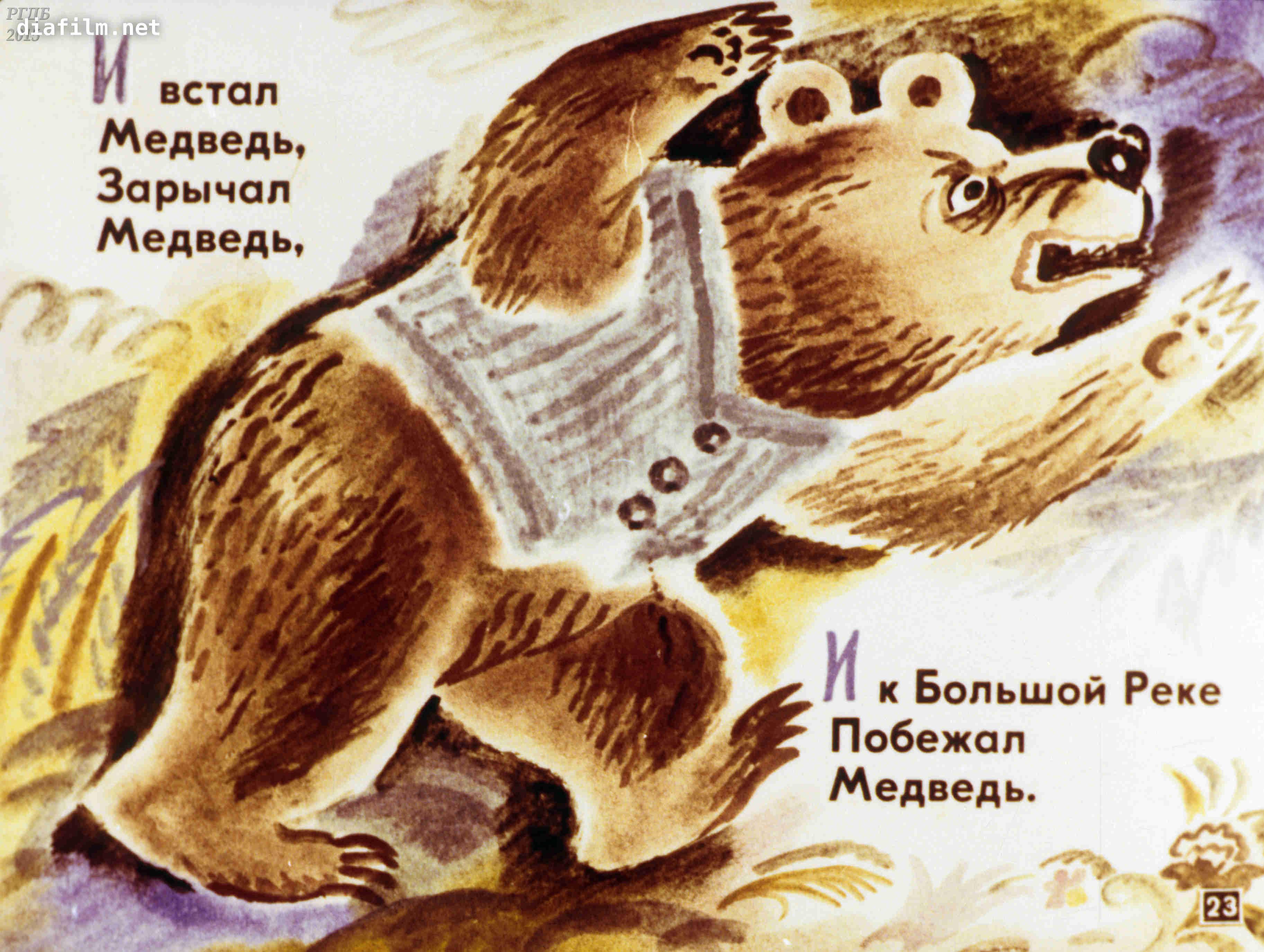 солнце и медведь картинки дадим своему воображению
