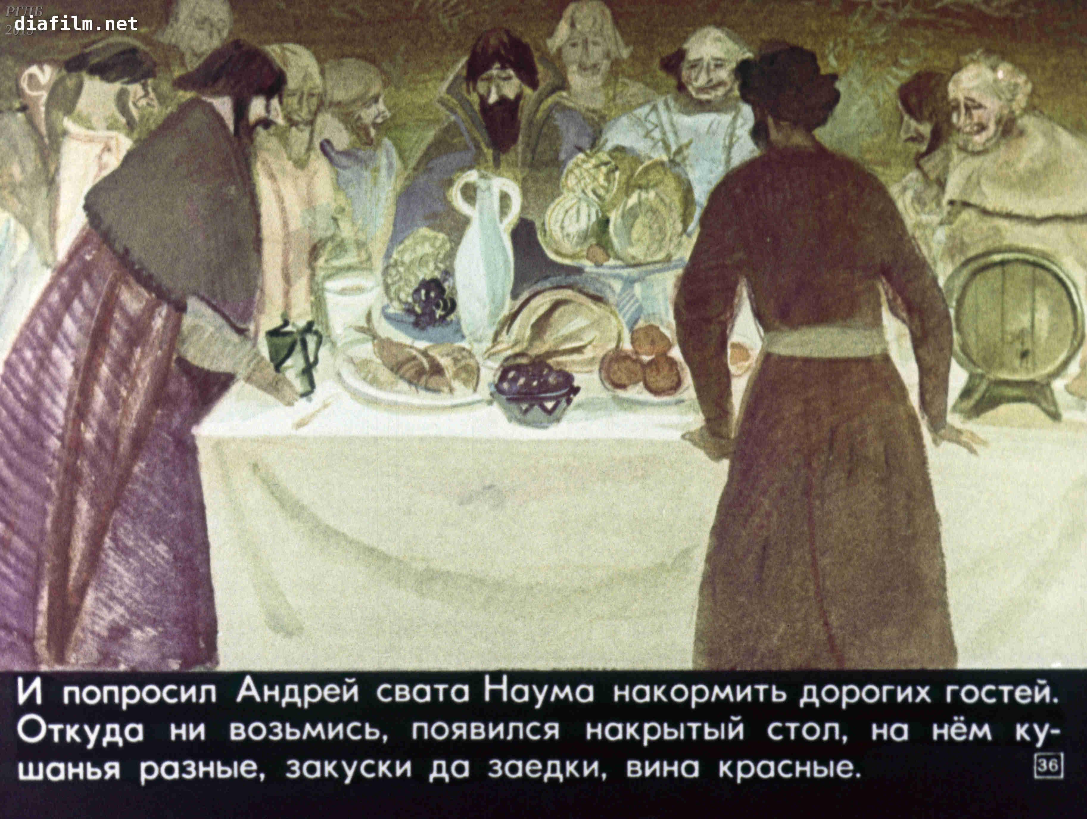 сват наум в русских сказках идет