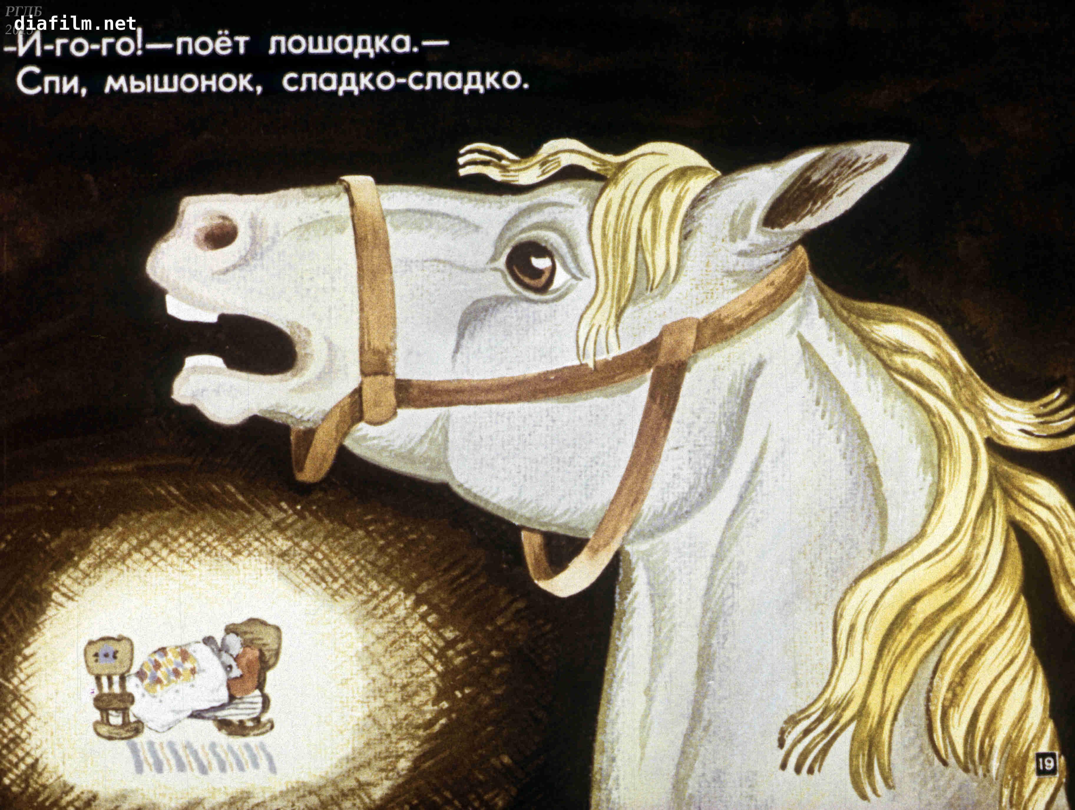 Открытки поющие лошади, месяцев