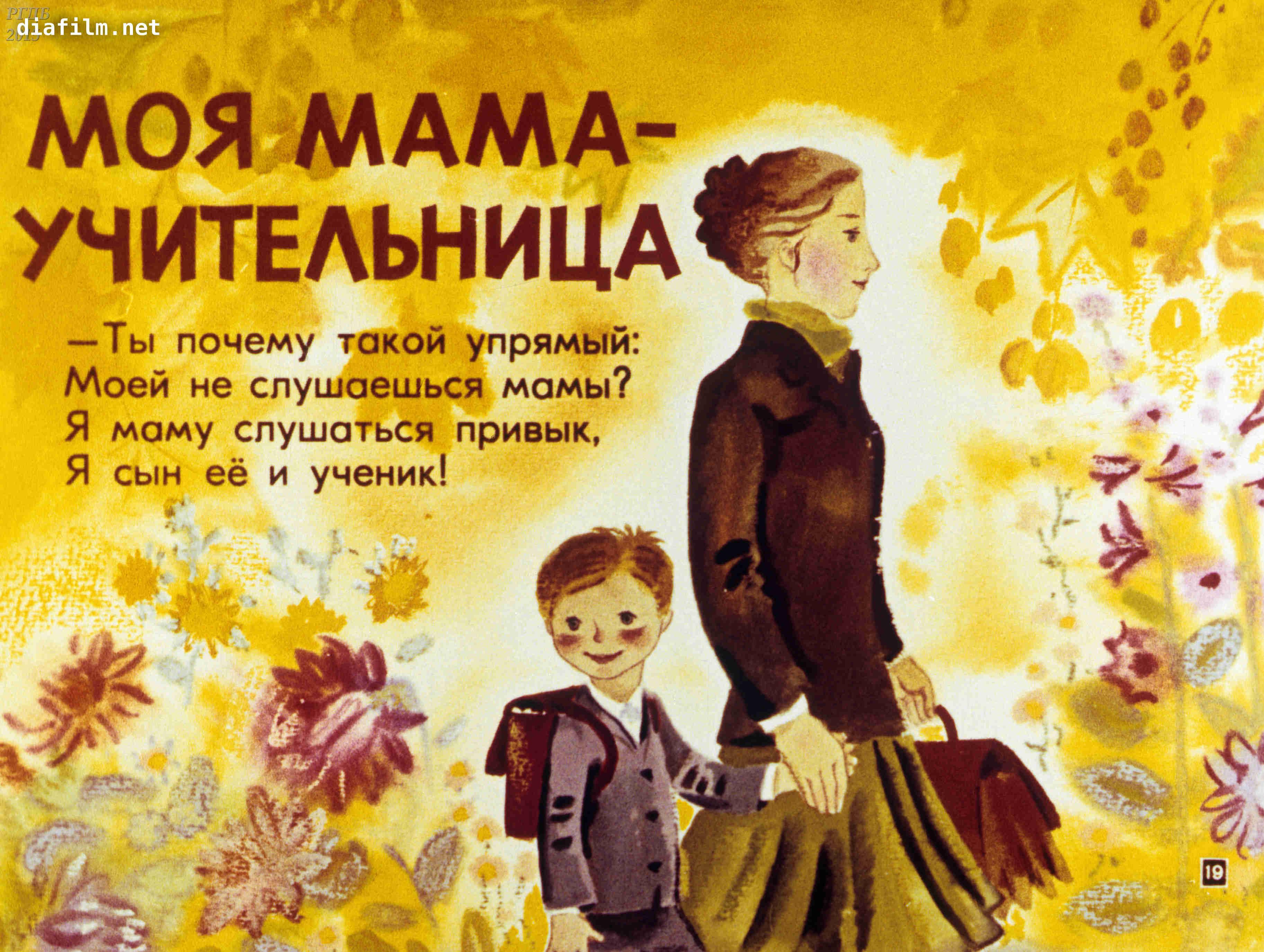 Поздравление для учителей с днем матери