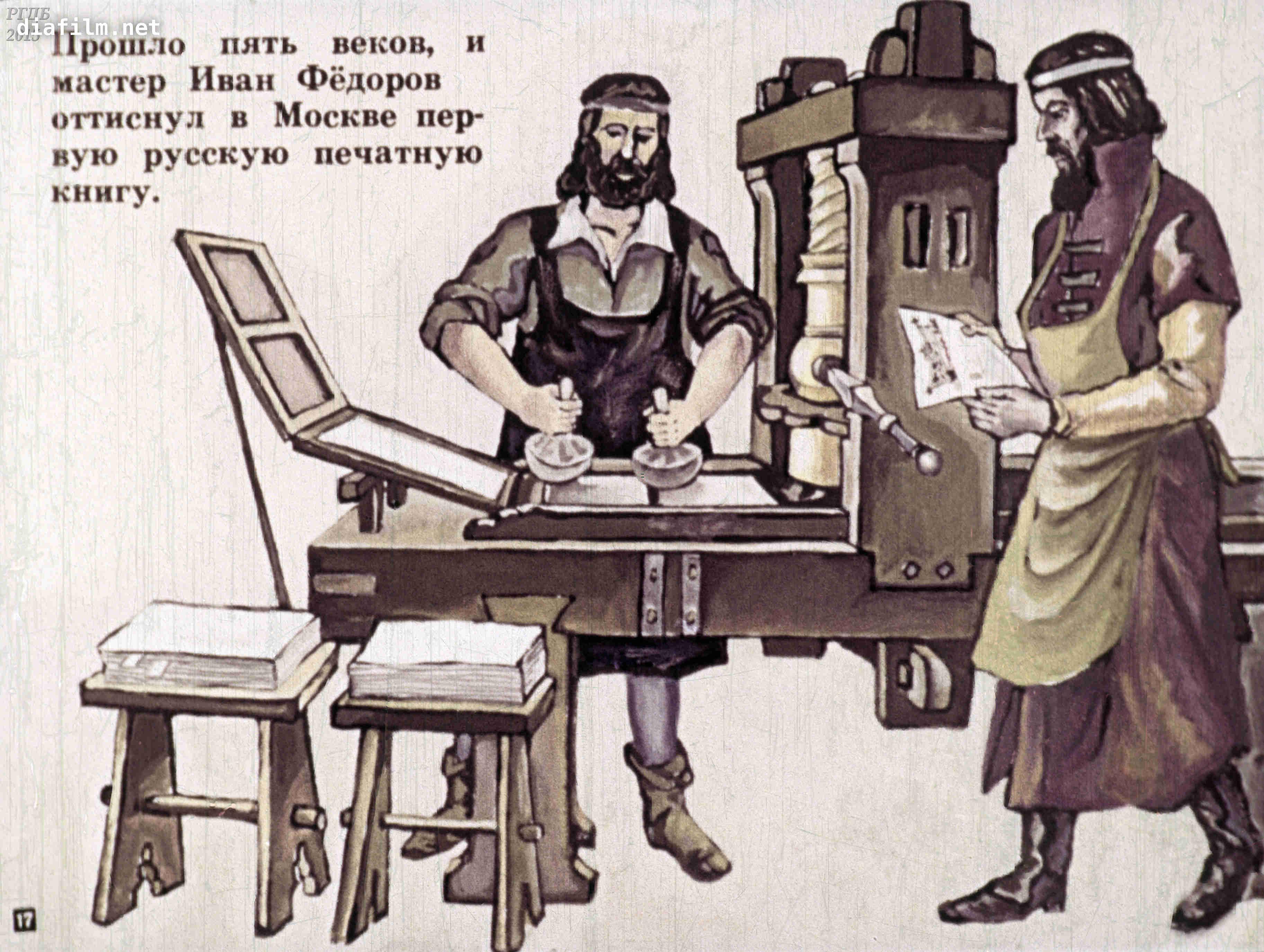 Иван федоров первопечатник в картинках