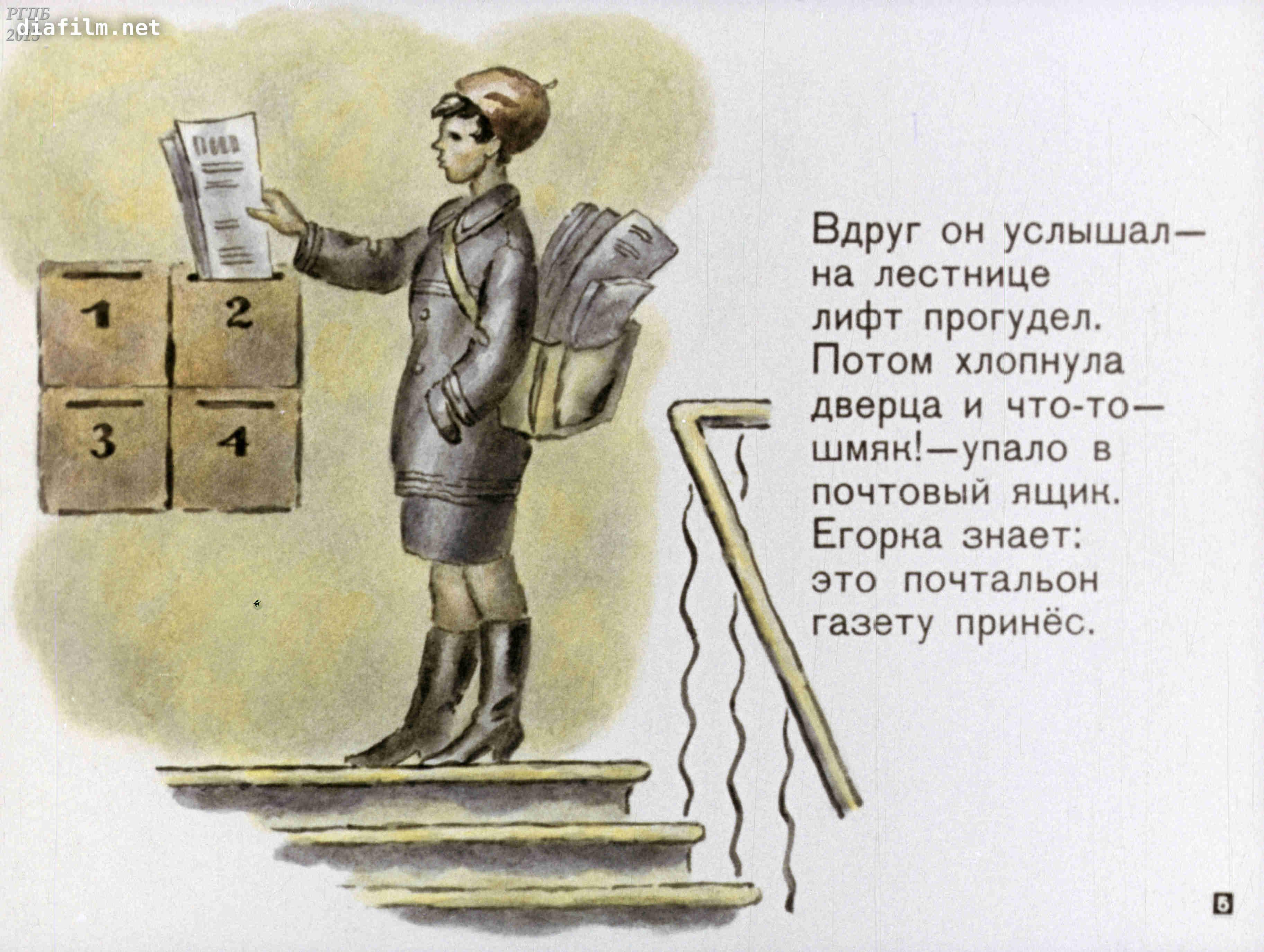 послания почтальон с газетой картинки листва также ворсинками