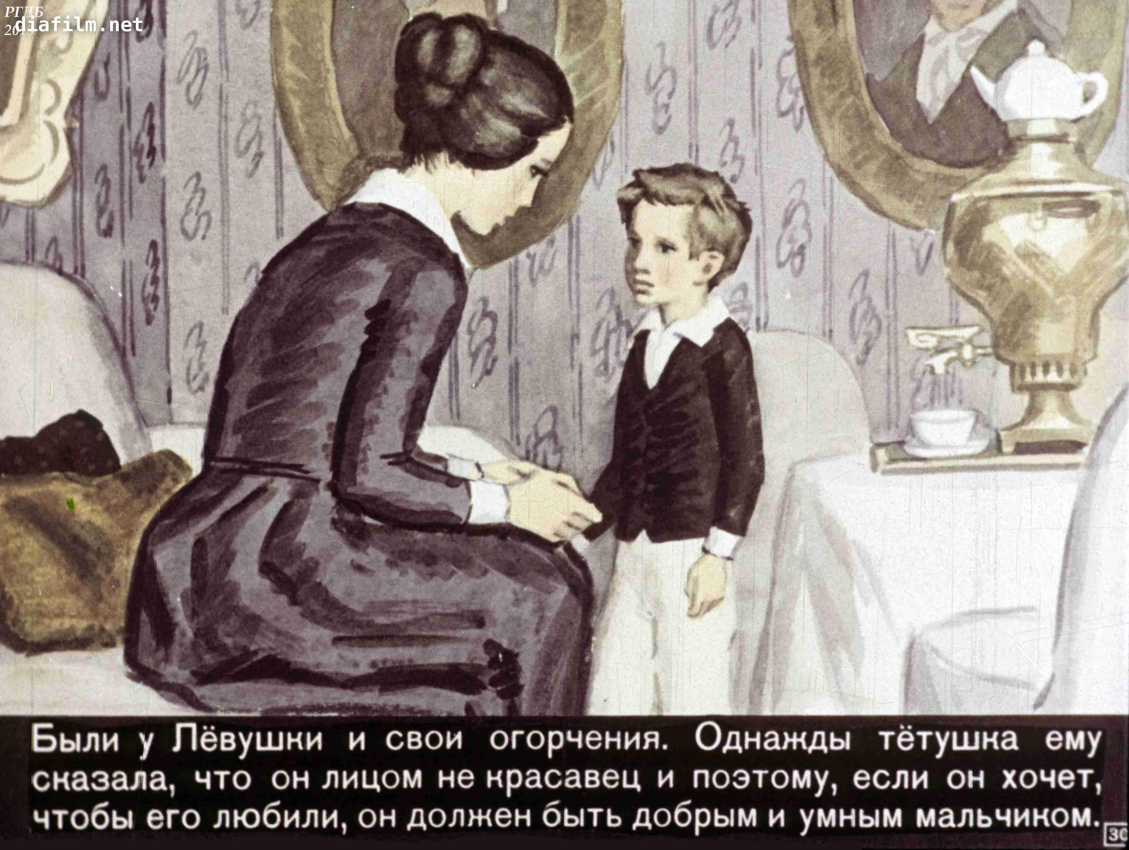 Детство толстого картинки из книги