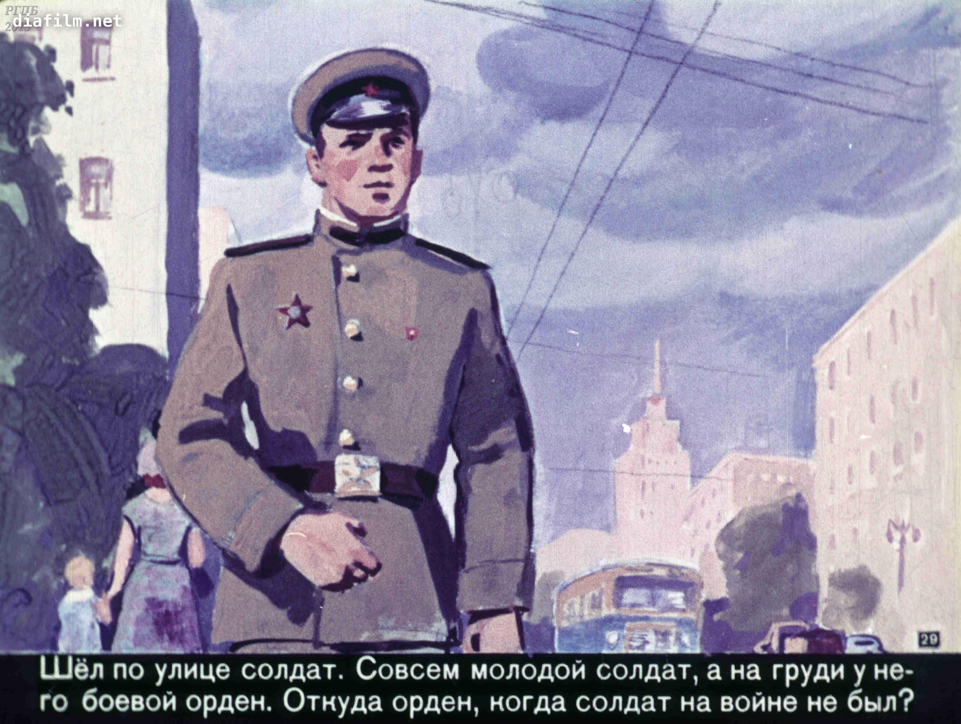 шел солдат по улице с картинками как можно выглядеть
