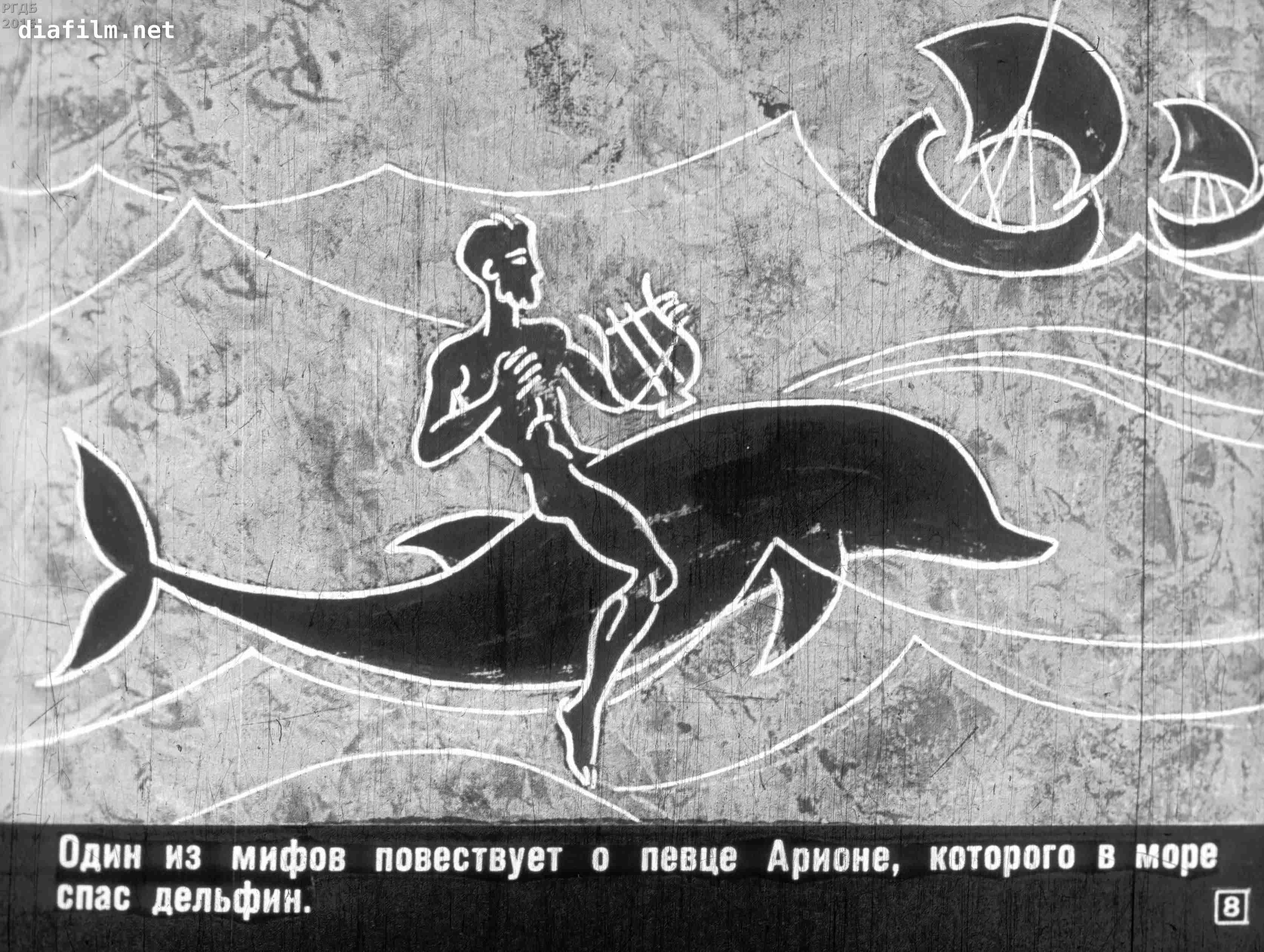 Иллюстрации о легенде об арионе