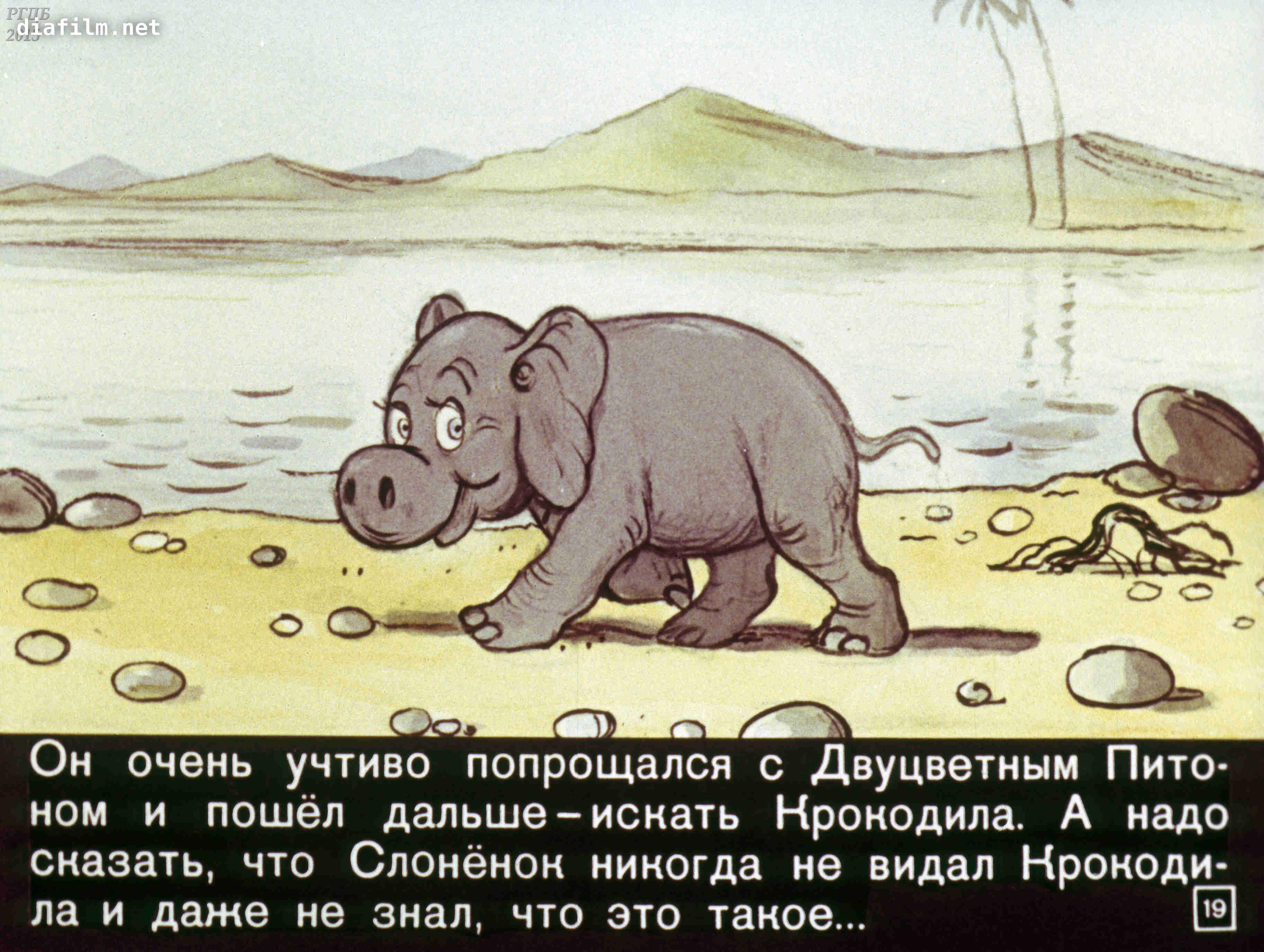 Надписью, киплинг картинки слоненок
