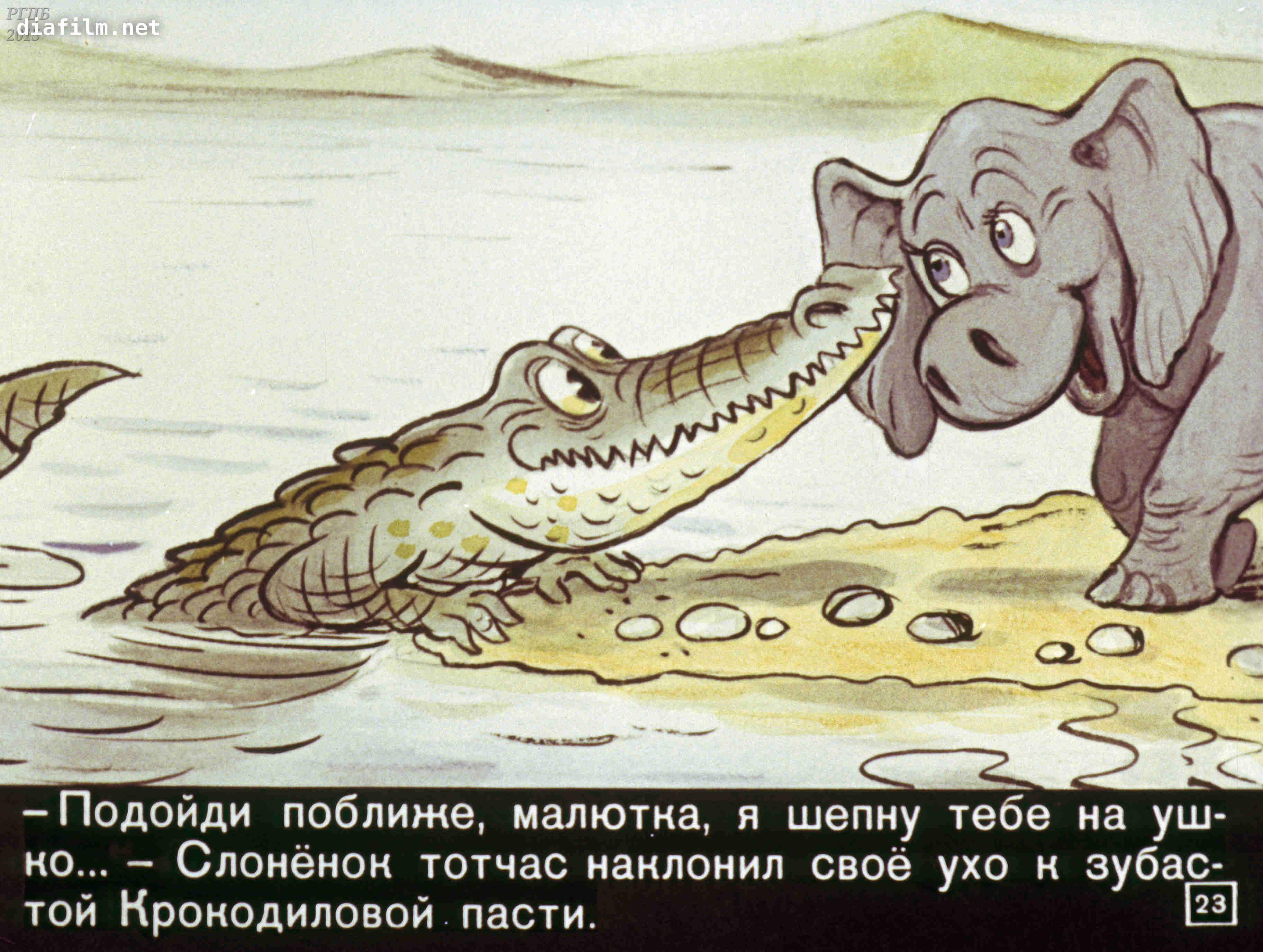 Иллюстрации к сказке слоненок