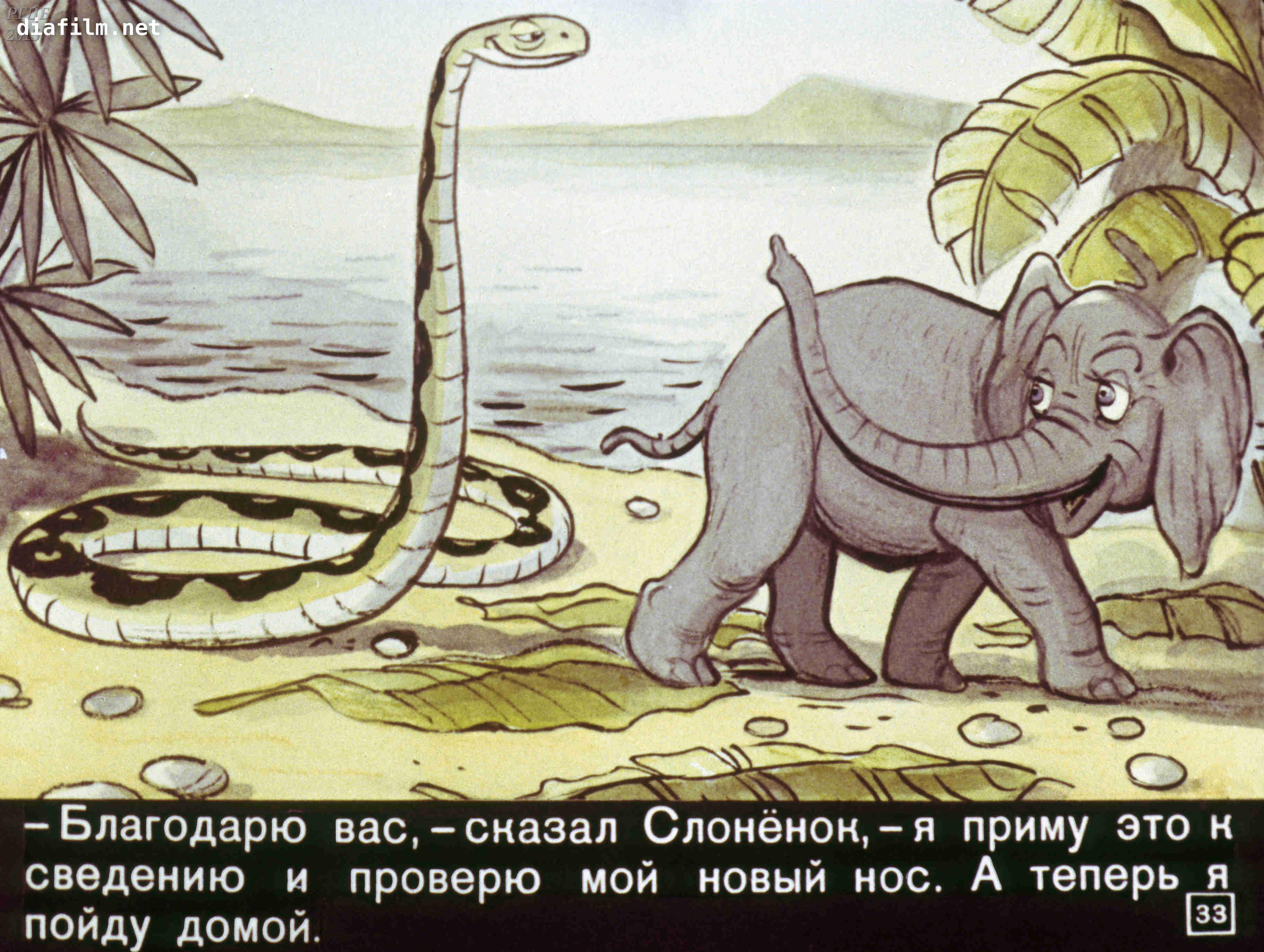 иллюстрации к сказке слоненок видео руководстве