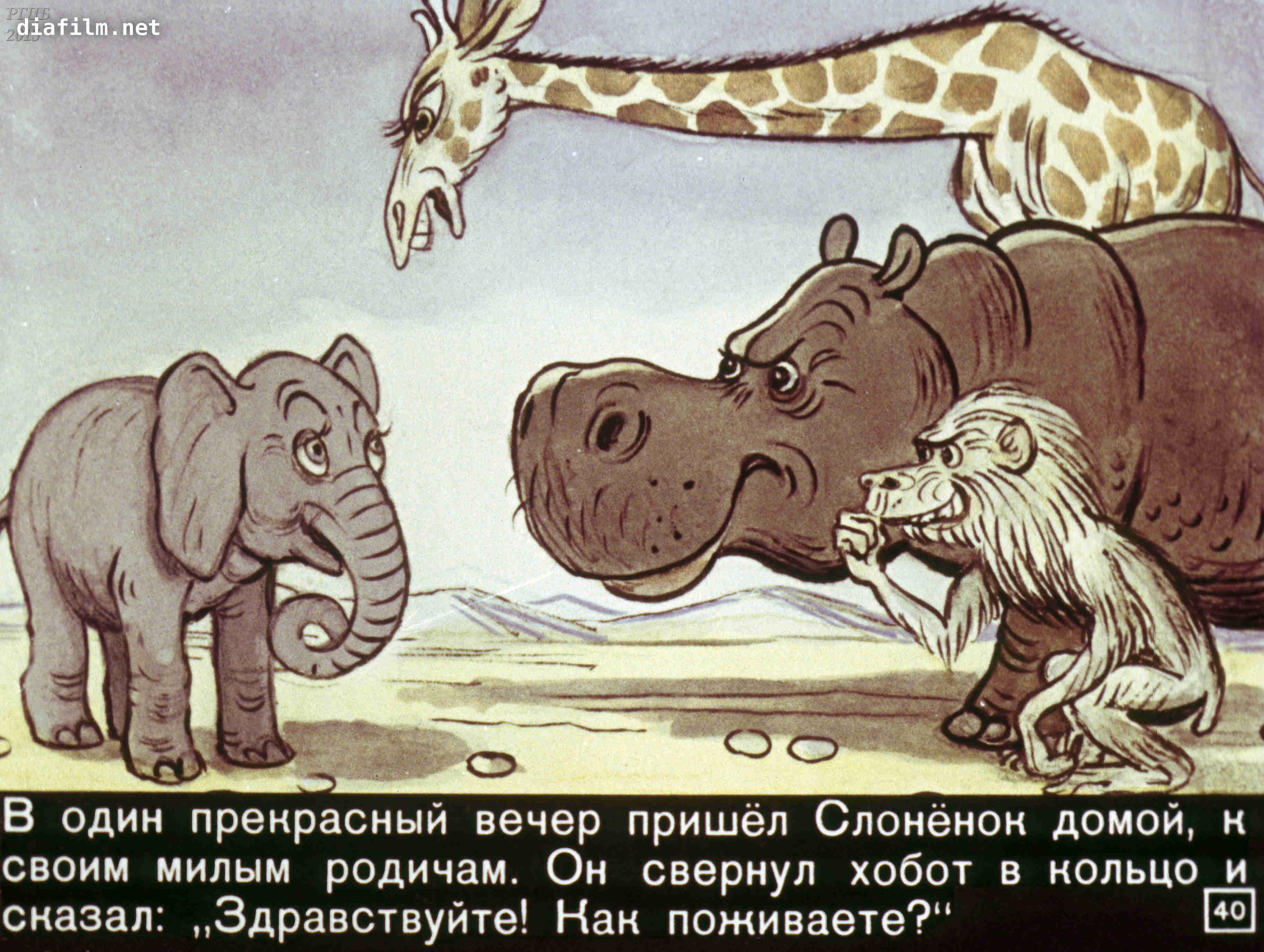 Киплинг картинки слоненок