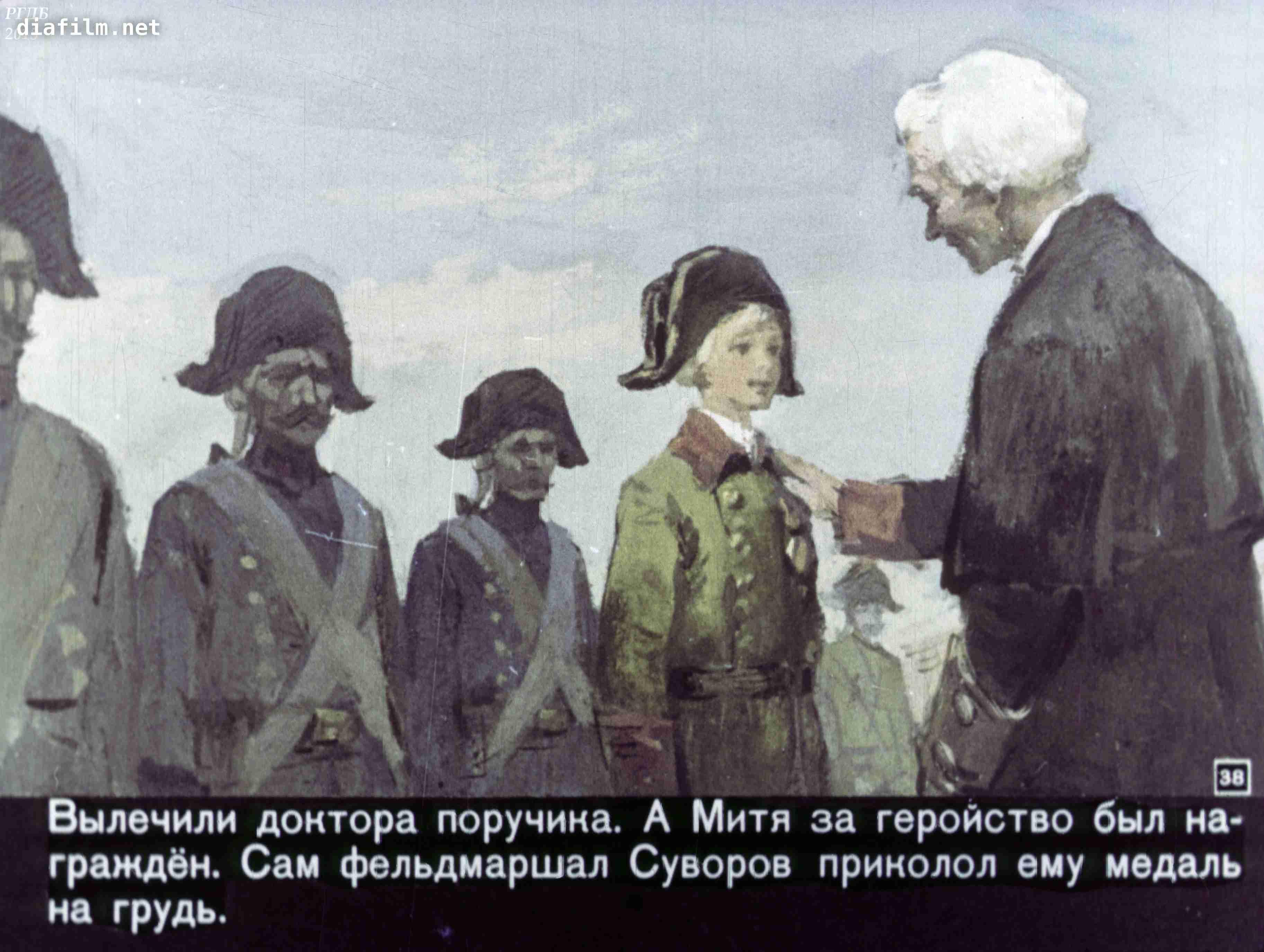 История крепостного мальчика картинки митьки