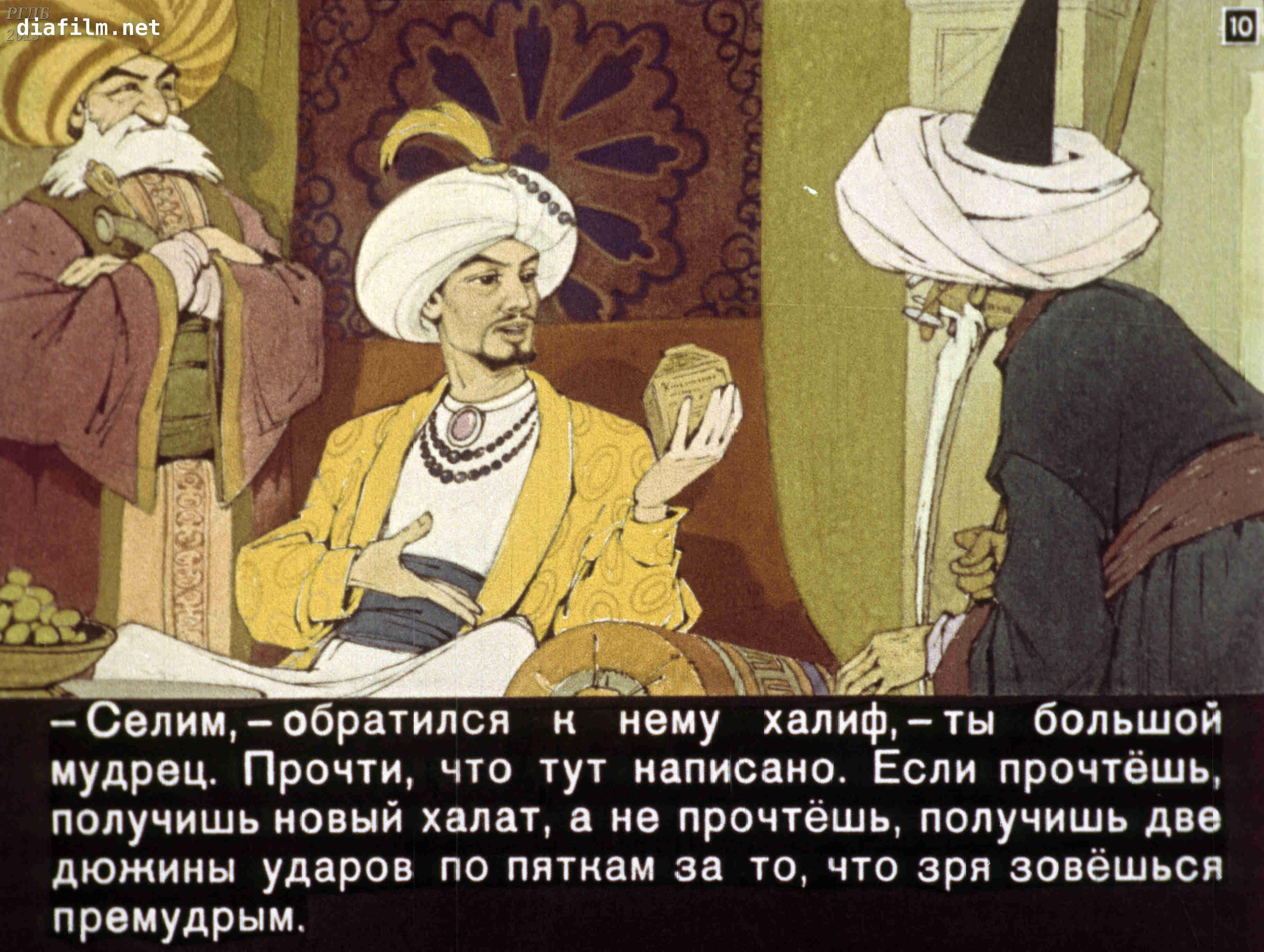 Сказка калиф аист с картинками