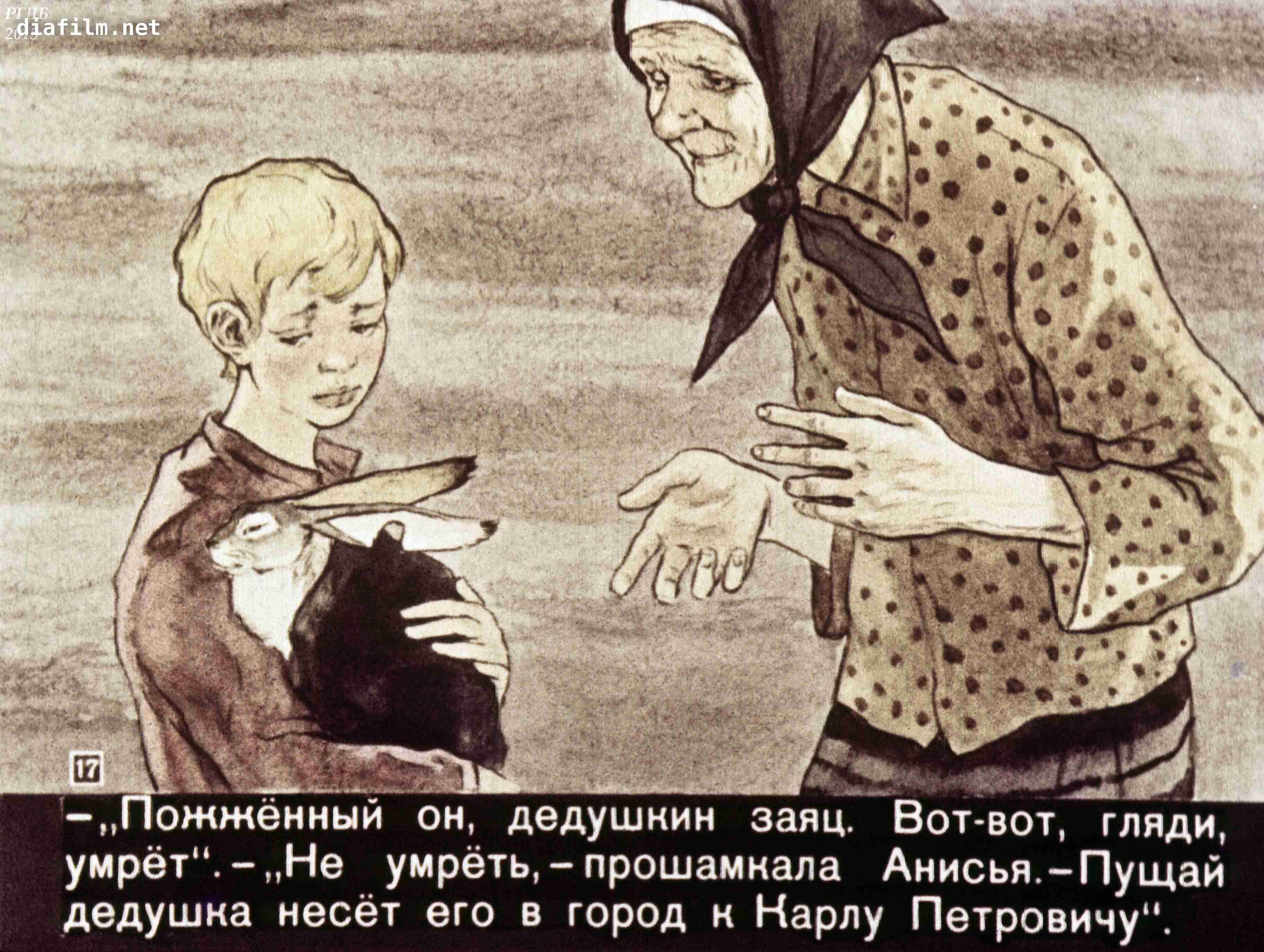 Картинки на сказку заячьи лапы