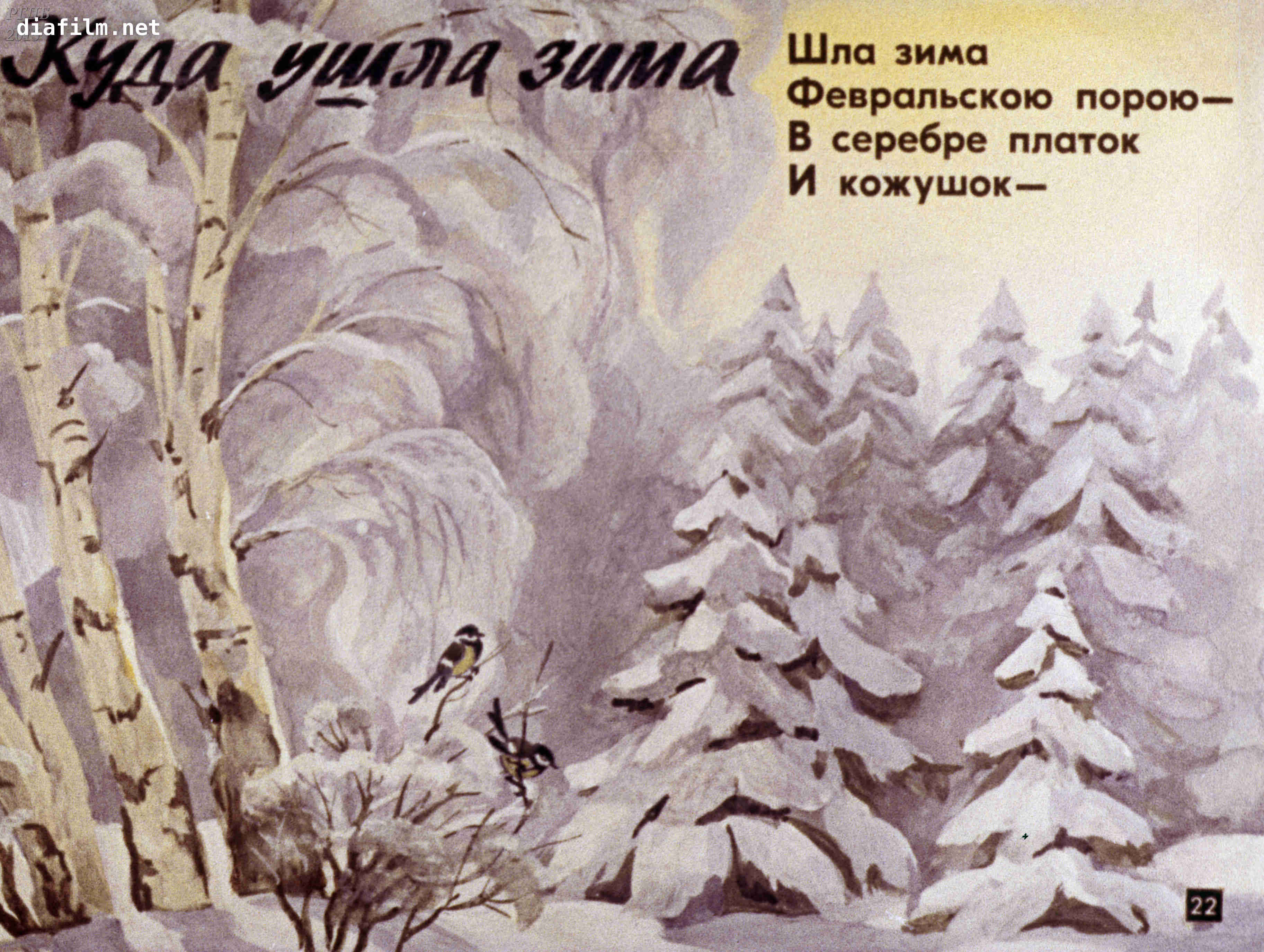 Зима уходи открытки